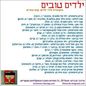 59Dinar-YeladimTovim-Back