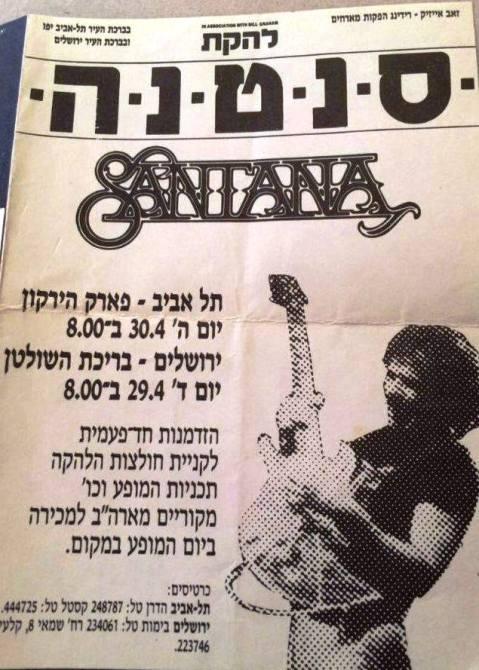 סנטנה ישראל פוסטר 1987