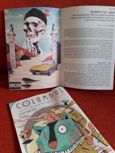 קולומבוס - הגיליון החדש